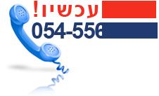 הובלות קריות 054-556-0730